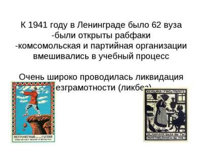 К 1941 году в Ленинграде было 62 вуза -были открыты рабфаки -комсомольская и ...