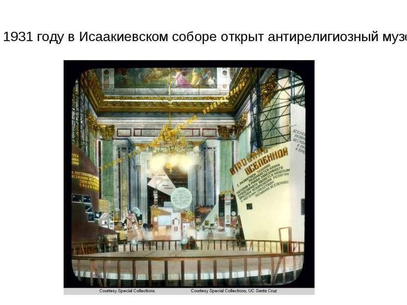 В 1931 году в Исаакиевском соборе открыт антирелигиозный музей