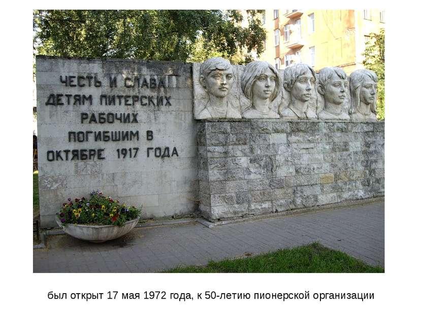 был открыт 17 мая 1972 года, к 50-летию пионерской организации