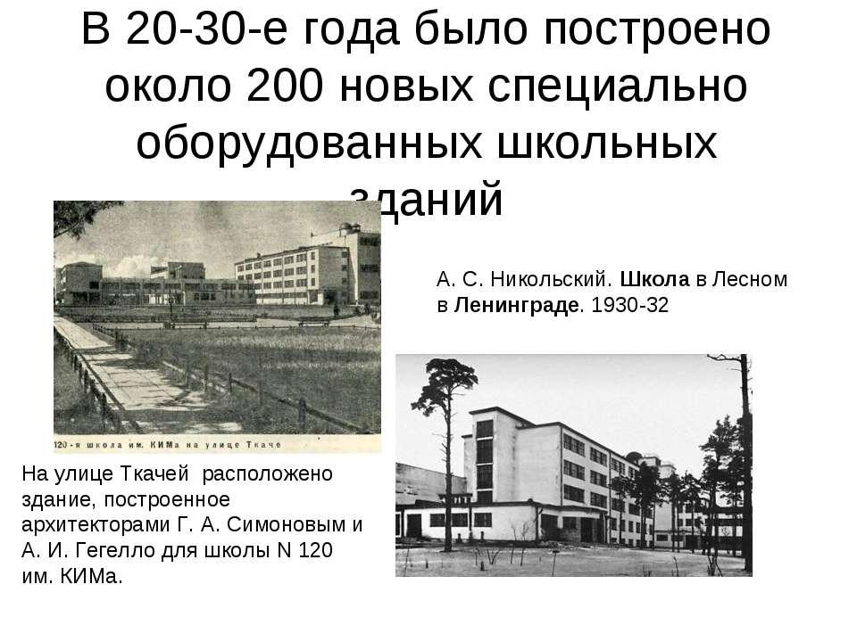 В 20-30-е года было построено около 200 новых специально оборудованных школьн...