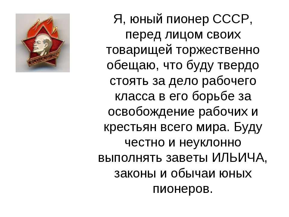 Я, юный пионер СССР, перед лицом своих товарищей торжественно обещаю, что буд...