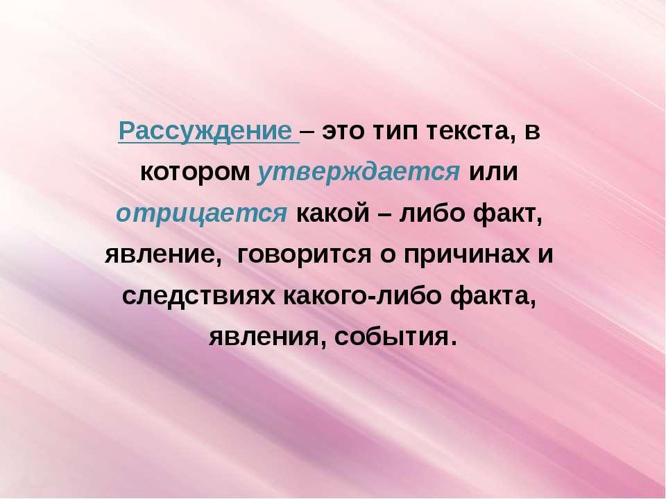 Рассуждение – это тип текста, в котором утверждается или отрицается какой – л...
