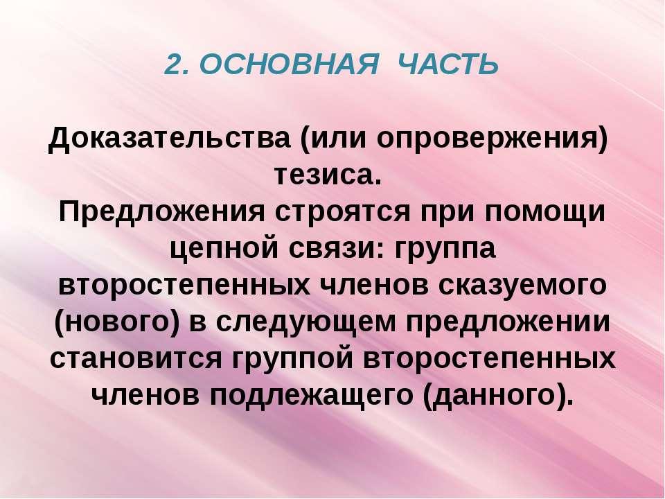 2. ОСНОВНАЯ ЧАСТЬ Доказательства (или опровержения) тезиса. Предложения строя...