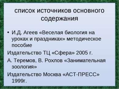 список источников основного содержания И.Д. Агеев «Веселая биология на уроках...