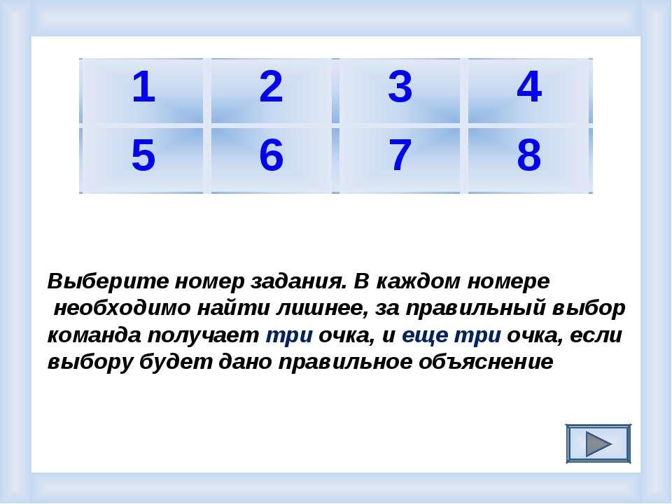 Выберите номер задания. В каждом номере необходимо найти лишнее, за правильны...