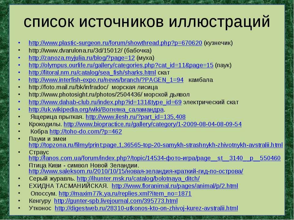 список источников иллюстраций http://www.plastic-surgeon.ru/forum/showthread....