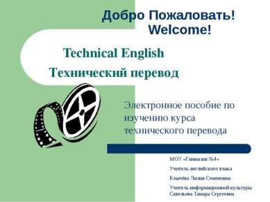 Добро Пожаловать! Welcome! Technical English Технический перевод Электронное ...