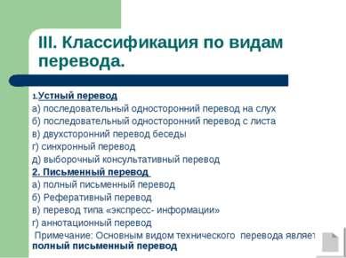 III. Классификация по видам перевода. Устный перевод а) последовательный одно...