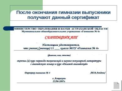 После окончания гимназии выпускники получают данный сертификат