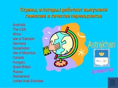Страны, в которых работают выпусники гимназии в качестве переводчиков Austral...