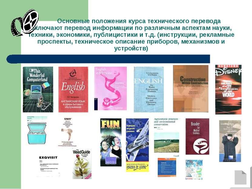 Основные положения курса технического перевода включают перевод информации по...