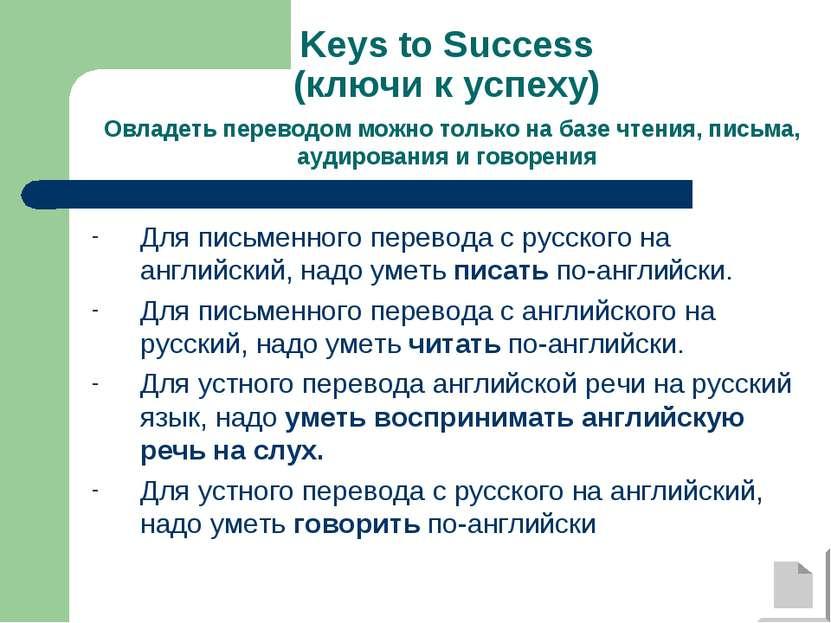 Keys to Success (ключи к успеху) Овладеть переводом можно только на базе чтен...