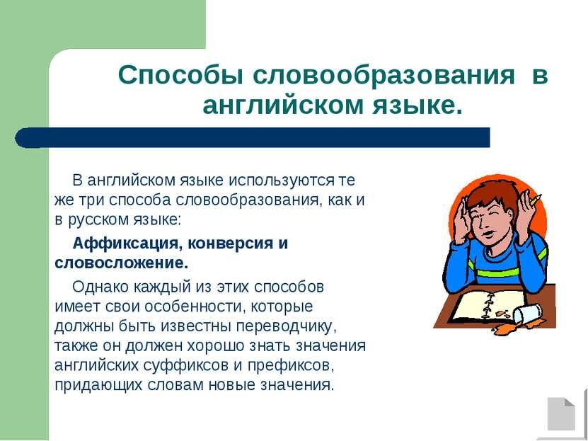 Способы словообразования в английском языке. В английском языке используются ...