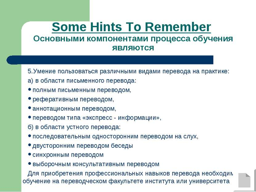 5.Умение пользоваться различными видами перевода на практике: а) в области пи...