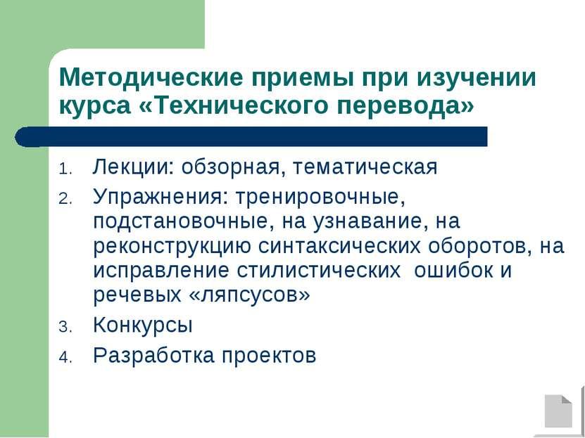 Методические приемы при изучении курса «Технического перевода» Лекции: обзорн...