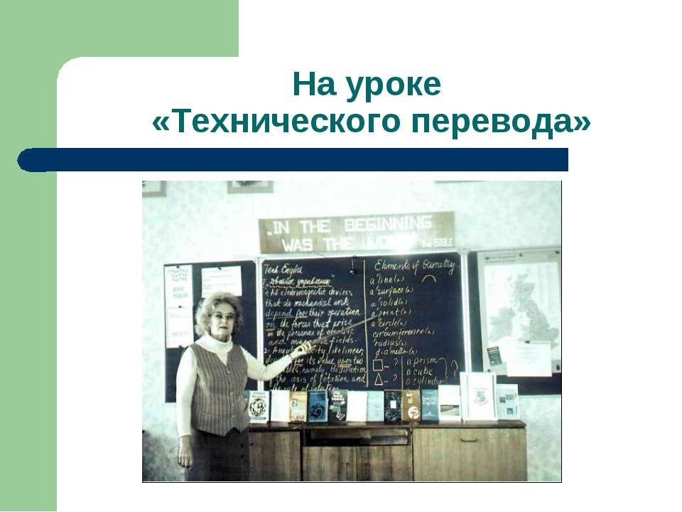 На уроке «Технического перевода»