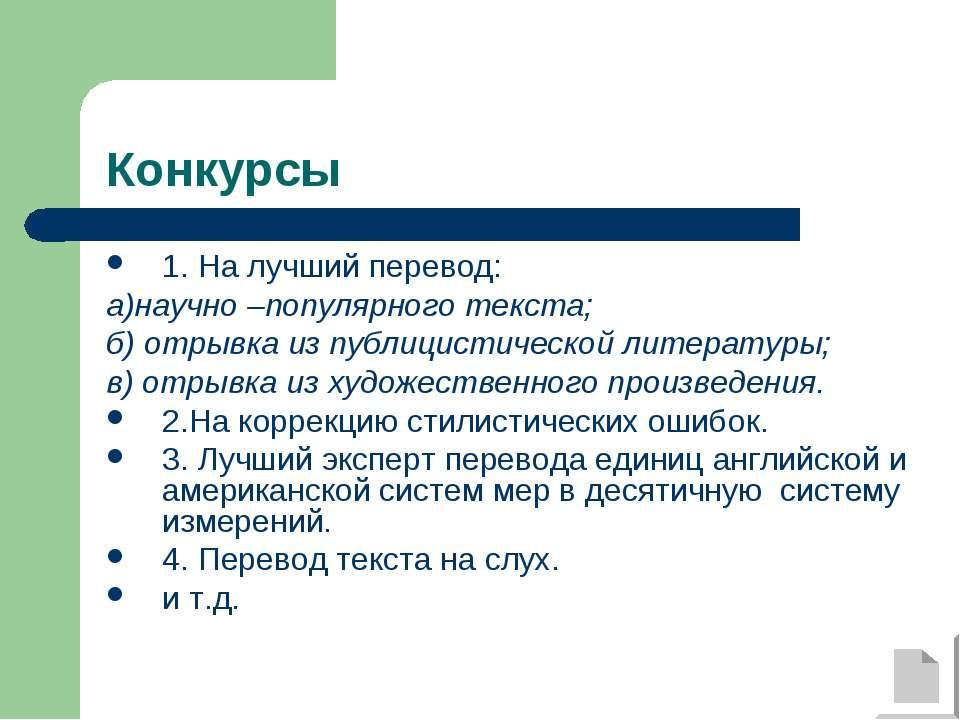 Конкурсы 1. На лучший перевод: а)научно –популярного текста; б) отрывка из пу...
