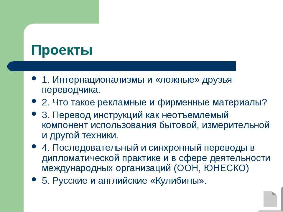 Проекты 1. Интернационализмы и «ложные» друзья переводчика. 2. Что такое рекл...