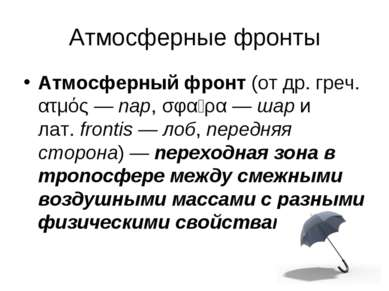 Атмосферные фронты Атмосферный фронт (от др. греч. ατμός— пар, σφαῖρα— шар ...