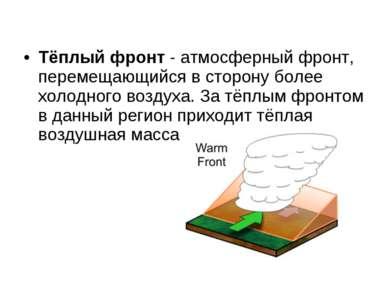 Тёплый фронт - атмосферный фронт, перемещающийся в сторону более холодного во...