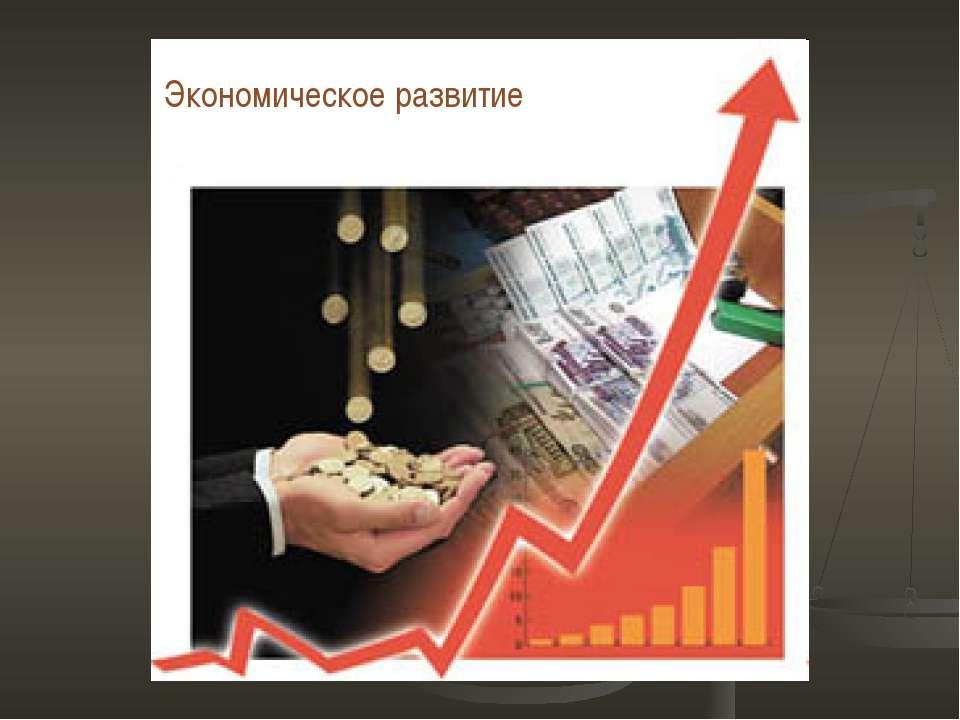 Экономическое развитие