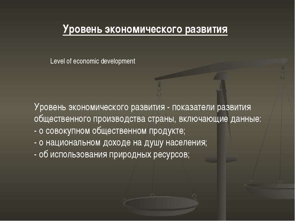 Уровень экономического развития Уровень экономического развития - показатели ...