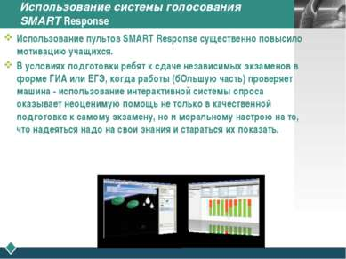 Использование системы голосования SMART Response Использование пультов SMART ...