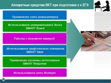 Аппаратные средства ИКТ при подготовке к к ЕГЭ Применение сети компьютеров Ис...
