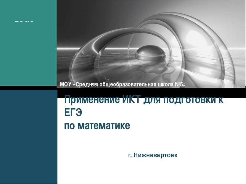 Применение ИКТ для подготовки к ЕГЭ по математике МОУ «Средняя общеобразовате...