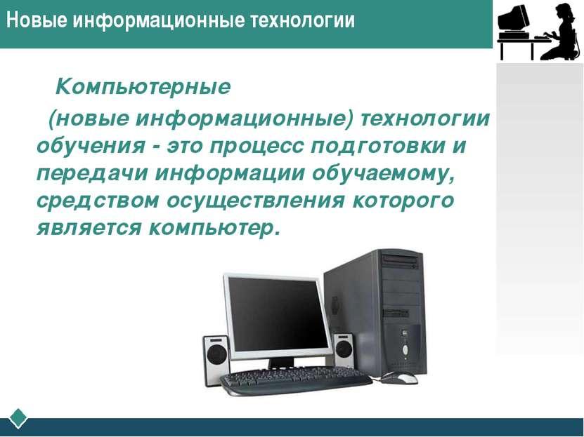 Новые информационные технологии Компьютерные (новые информационные) технологи...