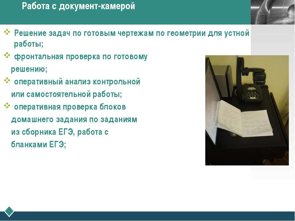 Работа с документ-камерой Решение задач по готовым чертежам по геометрии для ...