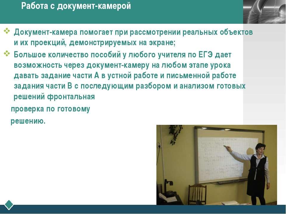Работа с документ-камерой Документ-камера помогает при рассмотрении реальных ...