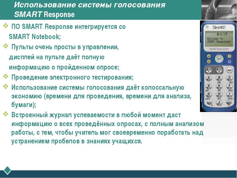 Использование системы голосования SMART Response ПО SMART Response интегрируе...