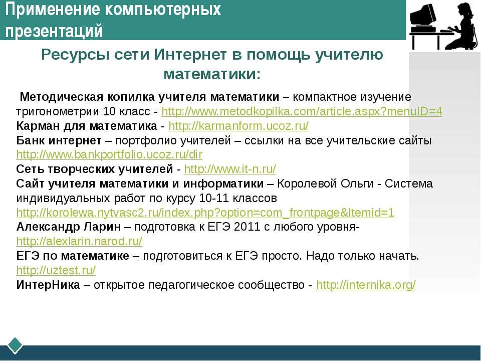 Применение компьютерных презентаций Ресурсы сети Интернет в помощь учителю ма...