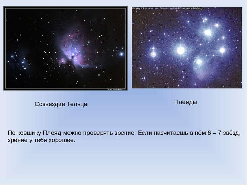 Созвездие Тельца Плеяды По ковшику Плеяд можно проверять зрение. Если насчита...