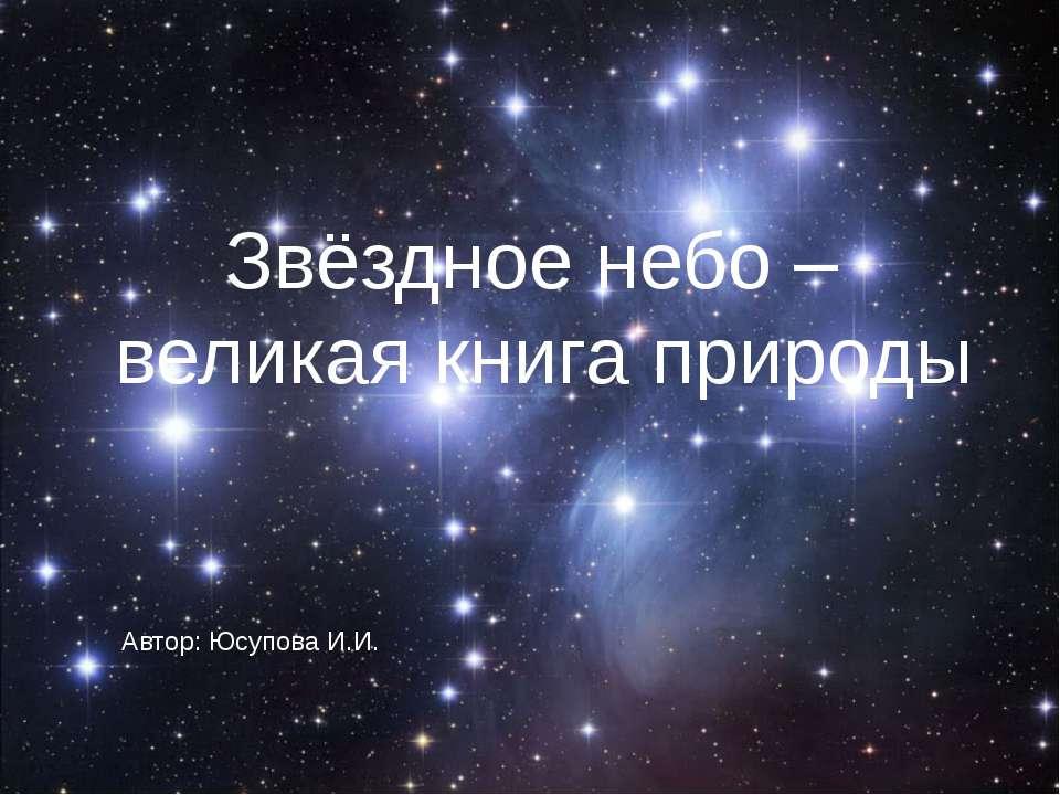 Звёздное небо – великая книга природы Автор: Юсупова И.И.