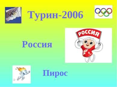 Турин-2006 Россия Пирос