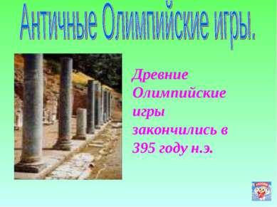 Древние Олимпийские игры закончились в 395 году н.э.