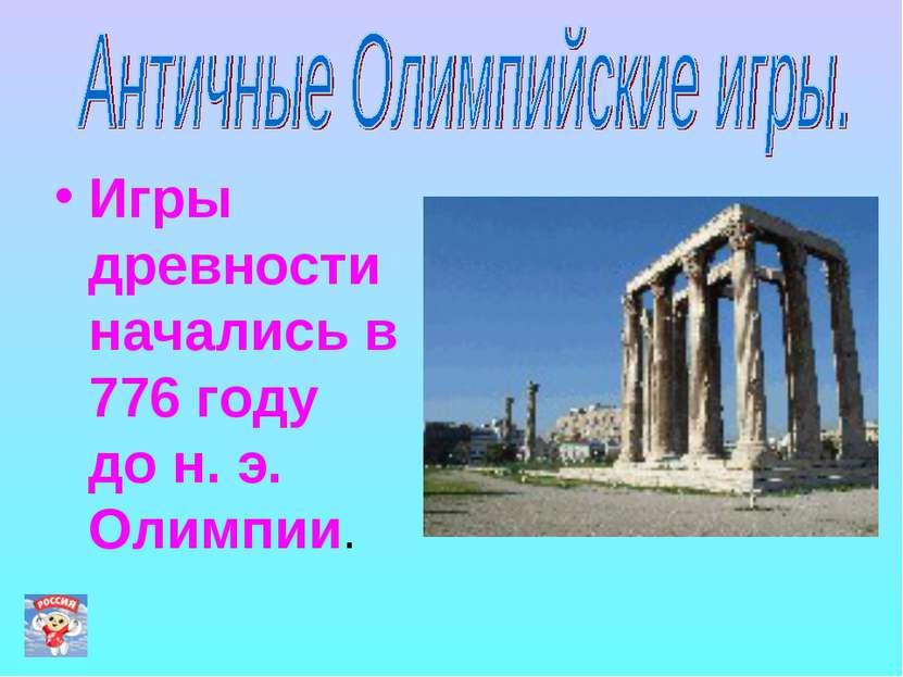 Игры древности начались в 776 году до н. э. Олимпии.