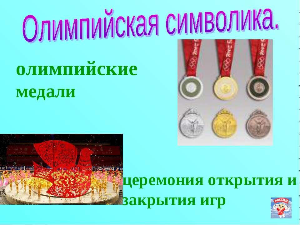 церемония открытия и закрытия игр олимпийские медали