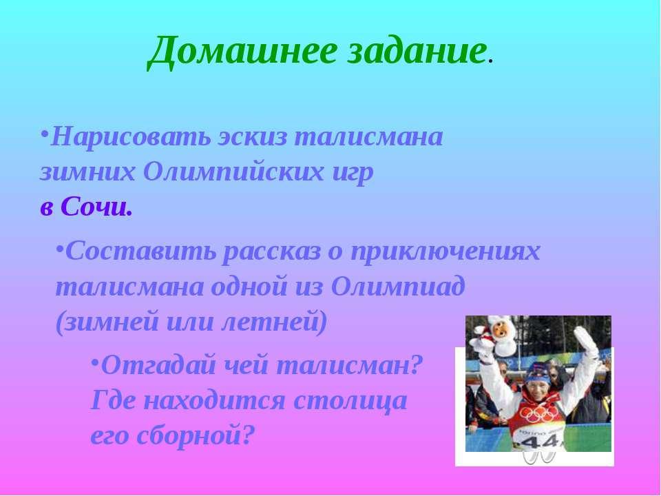 Домашнее задание. Нарисовать эскиз талисмана зимних Олимпийских игр в Сочи. С...