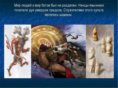 Мир людей и мир богов был не разделен. Ненцы-язычники почитали дух умерших пр...