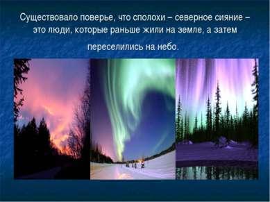 Существовало поверье, что сполохи – северное сияние – это люди, которые раньш...