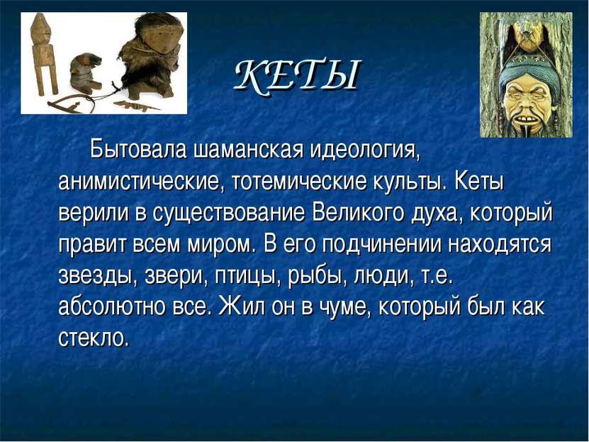 КЕТЫ Бытовала шаманская идеология, анимистические, тотемические культы. Кеты ...