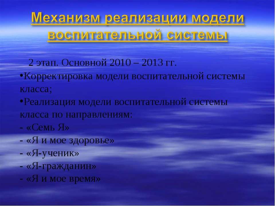 2 этап. Основной 2010 – 2013 гг. Корректировка модели воспитательной системы ...