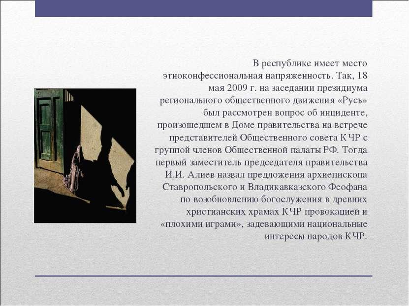В республике имеет место этноконфессиональная напряженность. Так, 18 мая 2009...