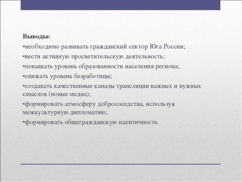 Выводы: необходимо развивать гражданский сектор Юга России; вести активную пр...