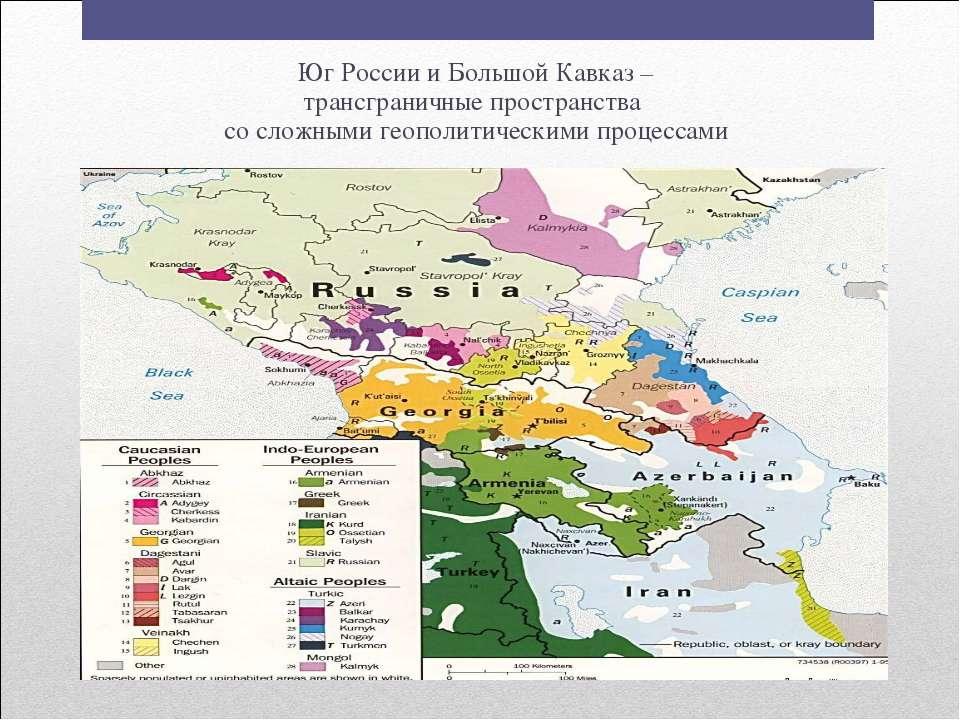 Юг России и Большой Кавказ – трансграничные пространства со сложными геополит...