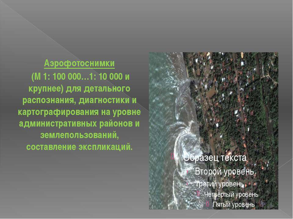 Аэрофотоснимки (М 1: 100 000…1: 10 000 и крупнее) для детального распознания,...