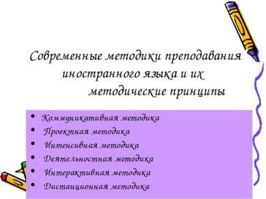 Современные методики преподавания иностранного языка и их методические принци...
